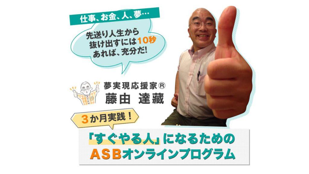『3か月実践! 「すぐやる人」になるためのASBオンラインプログラム』
