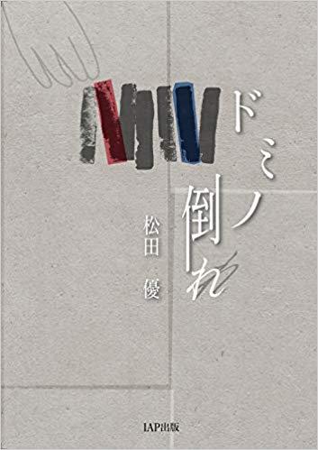 松田優著『ドミノ倒れ』書影(IAP出版)