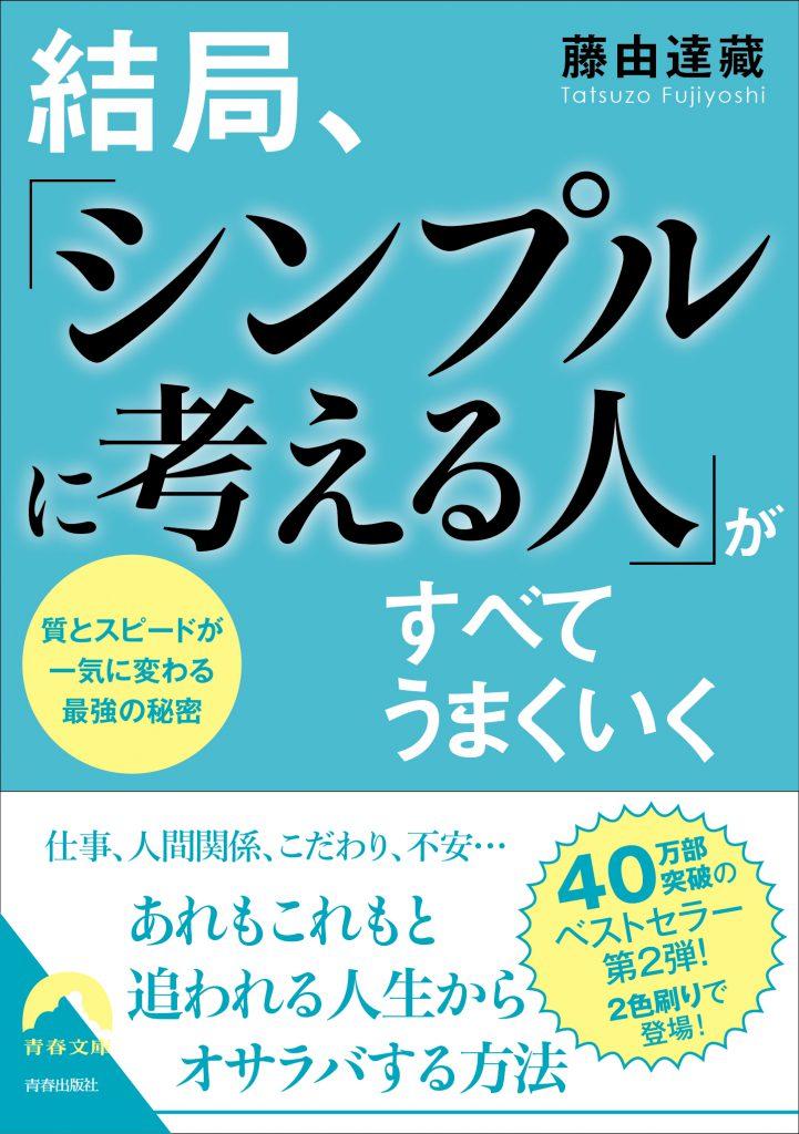 『結局、「シンプルに考える人」がすべてうまくいく』藤由達藏著(青春文庫)2019年10月発売!