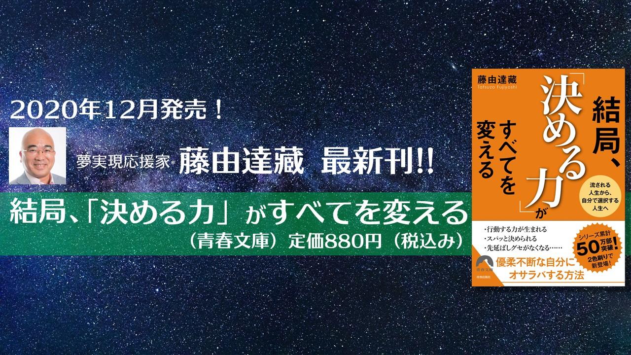 2020年末最新刊『決める力』発売!