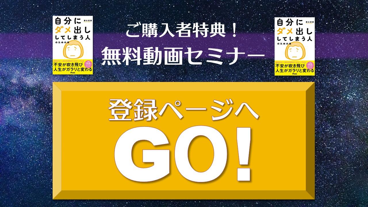 無料動画セミナー登録ページへGO!